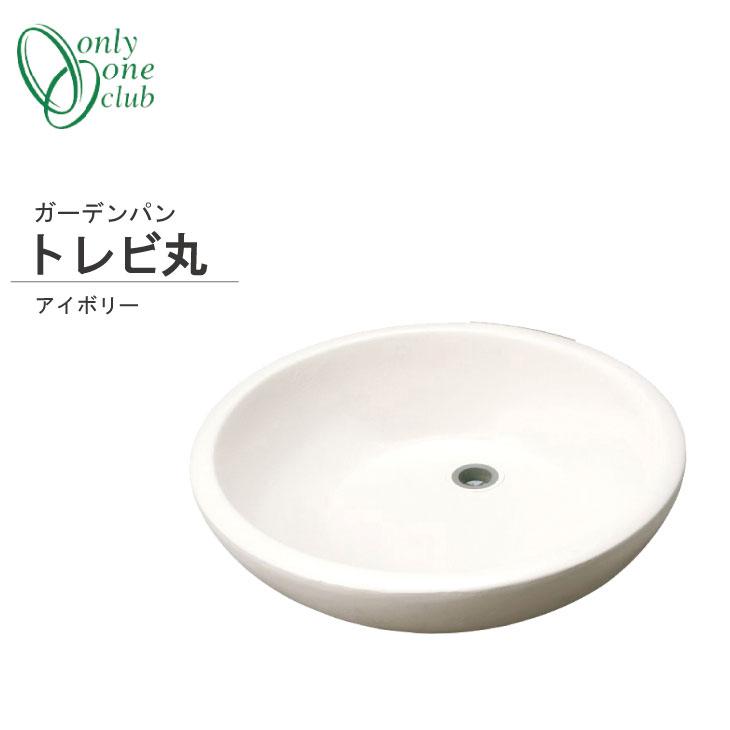 シンプルで合わせやすいデザインのガーデンパン 水鉢 即出荷 ガーデンパント レビ丸 オンリーワンクラブ おしゃれ ガーデニング アイボリー 庭 未使用