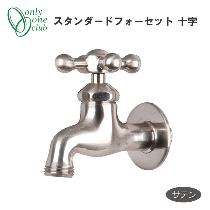 【送料無料】 オンリーワンクラブ 水栓柱 蛇口 スタンダードフォーセット 十字 サテン