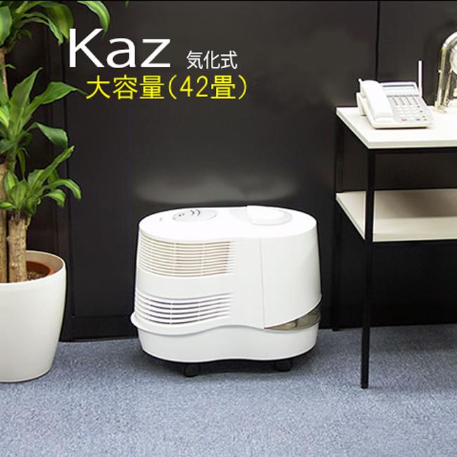 大型加湿器 気化式 加湿器 KAZ KCM6013A送料無料大容量12L メーカー直送品【業務用/新生活準備/お歳暮】