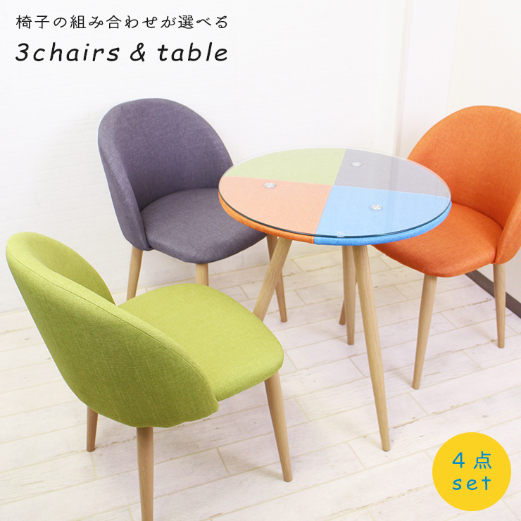 Round Table Orange.Take Dining Table Chair Four Points Set North Europe Dining Table Set Three People Three Cafe Dining Cafe Tables Sectional Orange Green Gray Blue