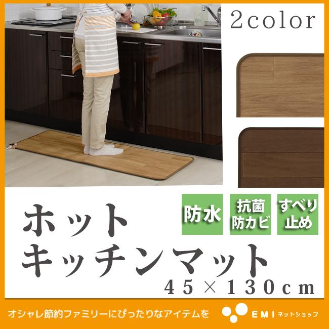 日本製 ホットキッチンマット 45×130高機能素材でいつでも清潔に! キッチン 電気マット ホットカーペット 足元 暖房 フローリング プレゼント ギフト 椙山紡織