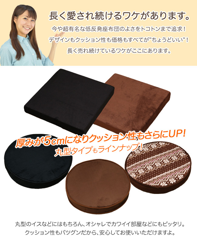 Sales exceeded 数 70,000 cards! Memory foam cushions (zabuton Geta) SATB Lac-ラクッション pair of same color ( than buying single 170 yen otog! ) ★ campaign: write product arrival report views 1,990 Yen!