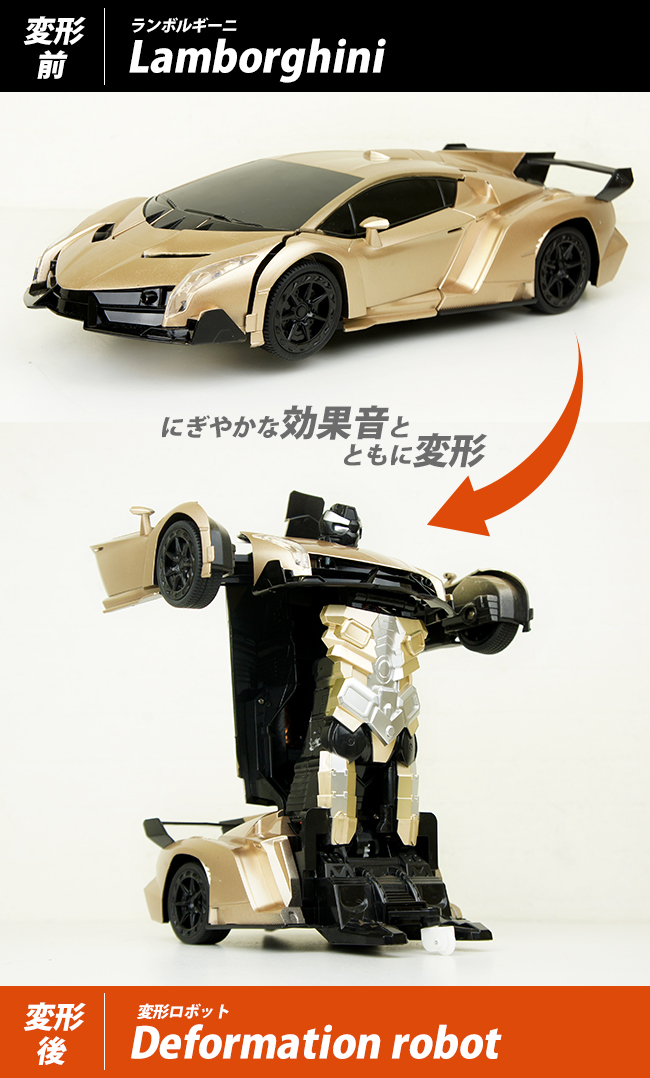 Our store original radio control super car type transformation robot  headlight sound effects engine sound sound dance mode champagne gold USB  charge
