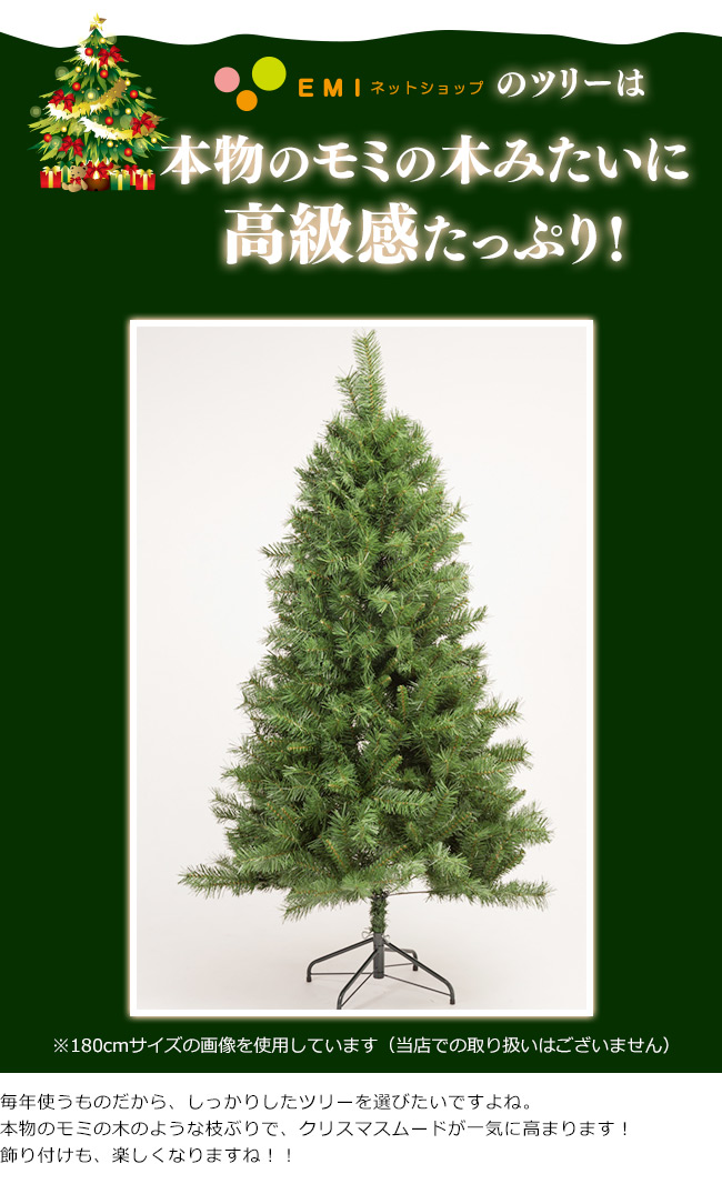instant tree canadian 270 cm - Commercial Christmas Decorations Canada