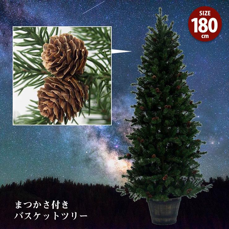 クリスマスツリー 180cm マツカサバスケットツリー 簡単設置 省スペース クリスマス マツカサ オーナメント イブ イヴ ツリー パーティー デコレーション 業務用 ギフト プレゼント 誕生日 北欧 マルチカラー 飾り クリスマス雑貨 もみの木 松ぼっくり 10468