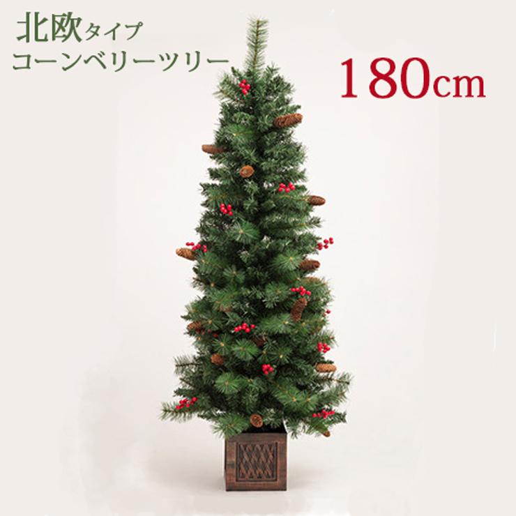 【送料無料】180cmコーンベリーツリー c-5407 クリスマスツリー 雑貨 飾り xmas 豪華 玄関 造花 高級 北欧 イルミネーション