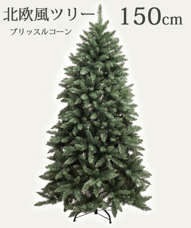 クリスマスツリー 150cm ブリッスルコーン ツリー C-5401 クリスマスツリー 雑貨 飾り xmas 豪華 玄関 造花 クリスマス