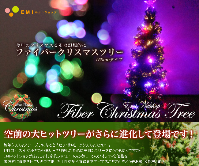 クリスマスツリーファイバーツリー LED