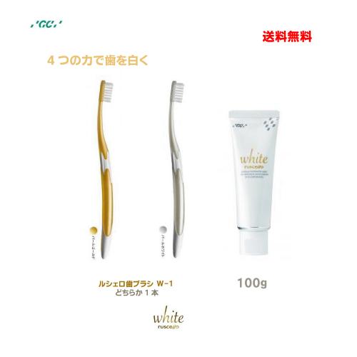 美白のための歯ブラシセット 格安 価格でご提供いたします 定形外郵便送料無料 ルシェロ歯みがきペースト ホワイトと歯ブラシW-10 1本のセットハンドルカラーはおまかせください ストア