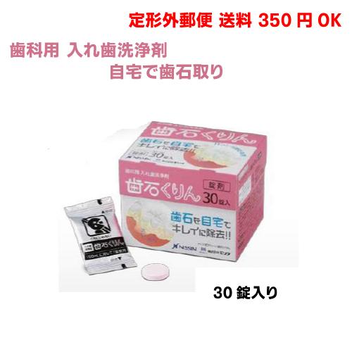 フィジオクリーン歯石くりん義歯洗浄剤1箱30錠ニッシン【定形外郵便での発送は1箱までです。】