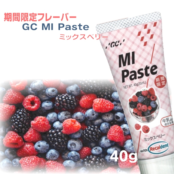 歯のミネラルパック 数量限定 ジーシーMIペーストミックスベリー40gエムアイペーストGCMIPaste 人気 おトク 期間限定フレーバー
