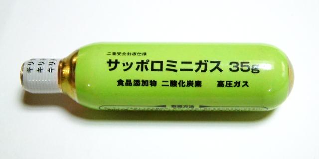 サッポロ 炭酸ガスカートリッジ35g (人気激安) 5本ミニガスボンベ アサヒ 初回限定 サントリーにも SA-10キリン