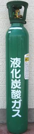 液化炭酸ガスボンベ充填済み10kg入りみどボン ミドボンサッポロビール CO2ボンベボンベ込み総重量26.7kg 高さ約960mm本商品の送料は、危険物のため、当店提示の送料料金表に当てはまりません。