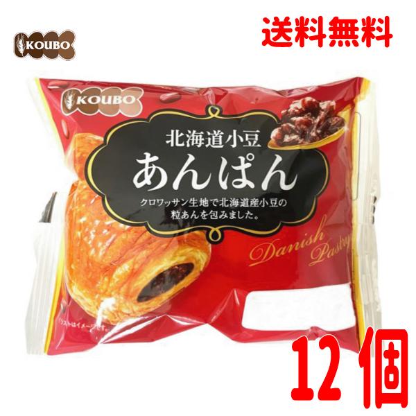 【長持ち 長期保存OK】 【本州送料無料1ケース】 ロングライフパン 北海道小豆あんぱん 12個入り KOUBO北海道・四国・九州行きは追加送料220円かかります。
