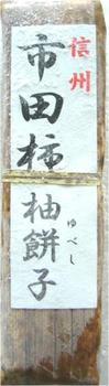 信州の名産 信州市田柿柚餅子ゆべし200g 国内在庫 在庫一掃売り切りセール クール便にて発送