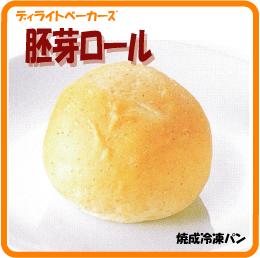 品質保証 テーブルマーク ディライトベーカーズ 焼成冷凍パン 胚芽ロール 冷凍 卸直営 10個クール便 発送
