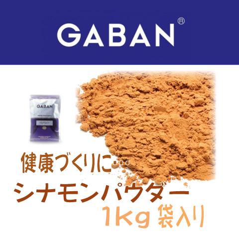 無料 セール開催中最短即日発送 健康増進に注目されています GABAN ギャバンシナモンパウダー1kg袋入り