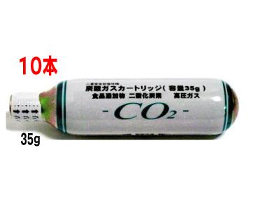 日本炭酸瓦斯(株)製NTGミニガスカートリッジ アサヒ 炭酸ガスカートリッジ35g 10本ミニガスボンベ キリン・サッポロ・サントリーにも