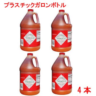 【本州のみ 送料無料】タバスコプラスチックボトル1ガロン 3800ml4本入り TABASCO BRAND PEPPER SAUCE 1gallon 3.8L入り北海道・四国・九州行きは追加送料220円かかります。