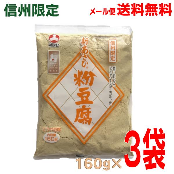 ◆高品質 一般のこうや豆腐よりもナトリウムが約95%少ないカルシウム 鉄分がたっぷり メール便送料無料 信州限定 旭松 粉豆腐 凍み豆腐 ファッション通販 凍り豆腐メール便にて発送致します 160g×3袋高野豆腐粉末