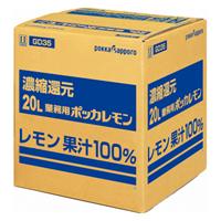 【本州のみ送料込み・送料無料】業務用ポッカレモン20Lポッカサッポロ北海道・四国・九州行きは追加送料220円かかります。