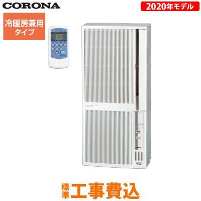 冷暖房兼用 窓用エアコン ウインドエアコン 2020年モデル CWH-A1820-WS