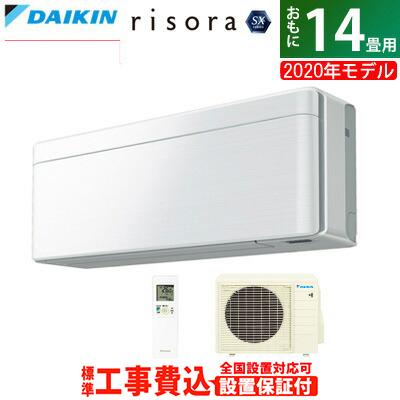 【在庫処分大特価!!】 【返品OK リソラ!条件付】エアコン 14畳用 risora 工事費込み ダイキン 4.0kW 200V risora 4.0kW リソラ SXシリーズ 2020年モデル S40XTSXP-W-SET ラインホワイト S40XTSXP-W-ko2【KK9N0D18P】【260サイズ】, s-select:8d598acc --- eraamaderngo.in