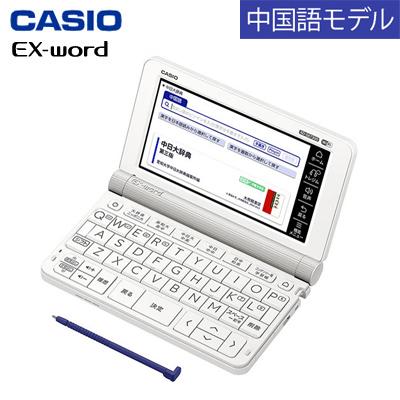 【キャッシュレス5%還元店】【返品OK!条件付】カシオ 電子辞書 エクスワード 中国語モデル XD-SX7300WE ホワイト【KK9N0D18P】【60サイズ】
