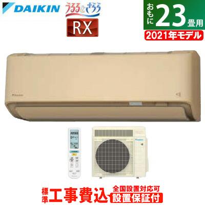安心の30日以内返品OK 条件付 返品OK 100%品質保証 エアコン 23畳用 工事費込み ダイキン 7.1kW 200V RXシリーズ 260サイズ うるるとさらら S71YTRXV-C-ko3 S71YTRXV-C-SET 日本産 ベージュ 室外電源モデル うるさらX KK9N0D18P 2021年モデル
