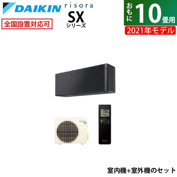 通販 【返品OK!条件付】エアコン 10畳用 ダイキン 2.8kW 2.8kW risora 2021年モデル リソラ SXシリーズ S28YTSXS-K-SET 2021年モデル S28YTSXS-K-SET ブラックウッド F28YTSXSK+R28YSXS【KK9N0D18P】【220サイズ】, 満天カーテン:17ebc8fa --- promilahcn.com