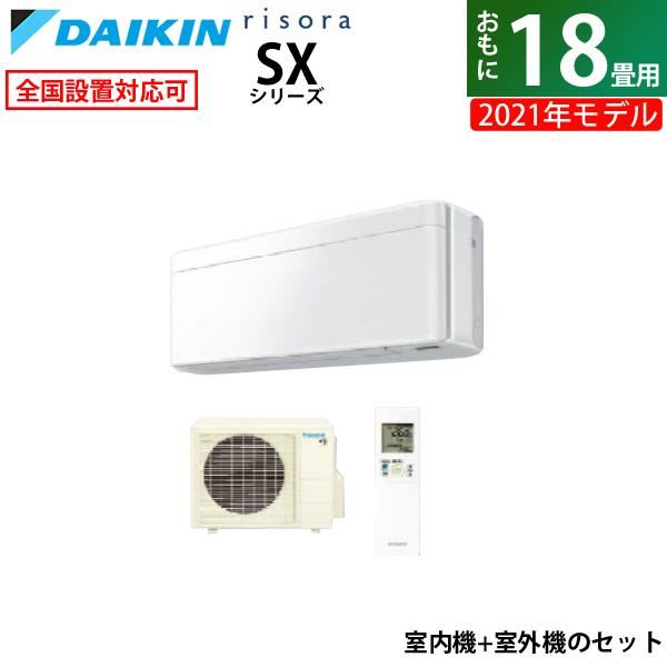 【T-ポイント5倍】 【返品OK S56YTSXP-F-SET!条件付】エアコン 18畳用 ダイキン 5.6kW 5.6kW 200V risora リソラ SXシリーズ SXシリーズ 2021年モデル S56YTSXP-F-SET ファブリックホワイト F56YTSXPW+R56YSXP【KK9N0D18P】【260サイズ】, ナカヘチチョウ:efd6016b --- promilahcn.com