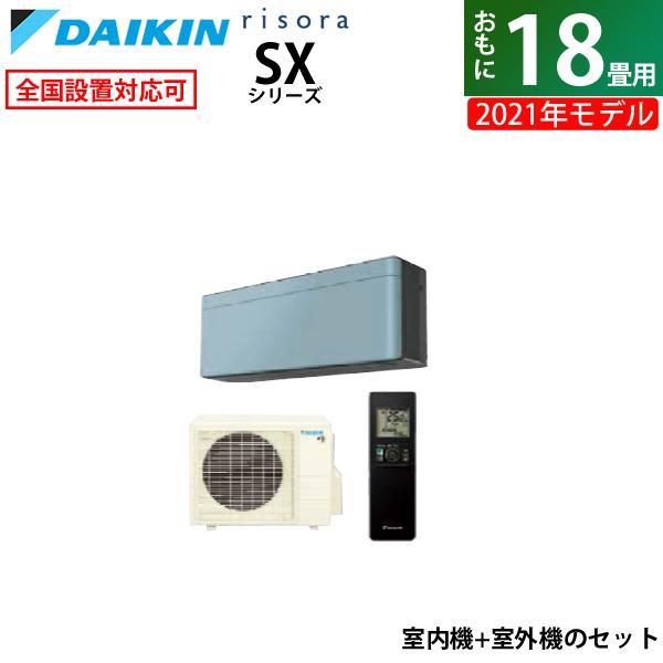 【正規通販】 【返品OK!条件付 S56YTSXV-A-SET】エアコン 18畳用 18畳用 ダイキン SXシリーズ 5.6kW 200V risora リソラ SXシリーズ 2021年モデル S56YTSXV-A-SET ソライロ F56YTSXVK+R56YSXV 室外電源モデル【KK9N0D18P】【260サイズ】, 粋な着こなし:109c1b14 --- promilahcn.com