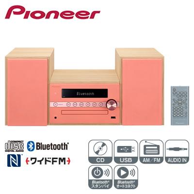 【返品OK!条件付】パイオニア ミニコンポ CDプレーヤー USB MP3 レッド X-CM56-R木目調 パステル かわいい リビング 個室 子供部屋 ワイヤレス Bluetooth NFC搭載 ワイドFM 【KK9N0D18P】【140サイズ】