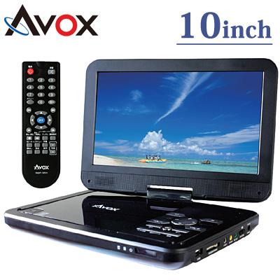 【返品OK!条件付】AVOX 10インチ ポータブル DVDプレーヤー 270度回転式液晶モニター搭載 ADP-1001HK 【KK9N0D18P】【80サイズ】