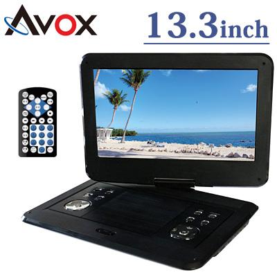 【返品OK!条件付】AVOX 13.3インチ ポータブル DVDプレーヤー 270度回転式液晶モニター搭載 ADP-1320MK 【KK9N0D18P】【80サイズ】