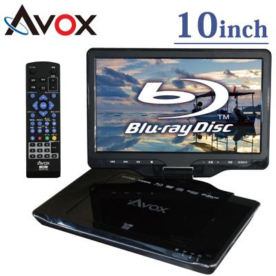 【返品OK!条件付】AVOX 10インチ ポータブル BDプレーヤー ブルーレイディスクプレーヤー APBD-1080HK 【KK9N0D18P】【80サイズ】