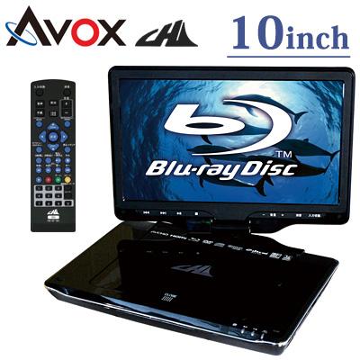 【返品OK!条件付】AVOX CHL 10インチ ポータブル BDプレーヤー フルセグチューナー搭載 ブルーレイディスクプレーヤー APBD-F1070HK 【KK9N0D18P】【80サイズ】