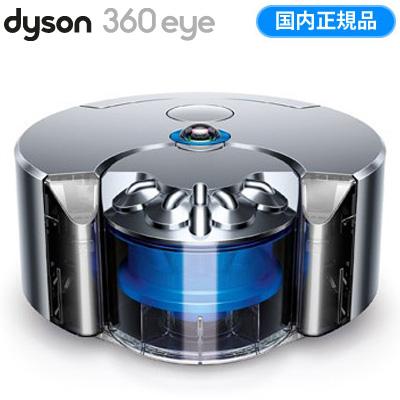 【返品OK!条件付】国内正規品 ダイソン 掃除機 ロボット掃除機 dyson 360 Eye RB01 ニッケル/ブルー お掃除ロボット ロボットクリーナー RB01NB 【KK9N0D18P】【140サイズ】