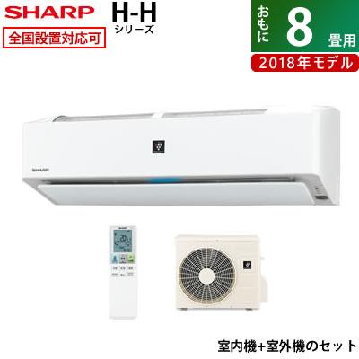 【返品OK!条件付 AY-H25H-W】シャープ 8畳用 + 2.5kW エアコン エアコン H-Hシリーズ 2018年モデル AY-H25H-W-SET ホワイト系 AY-H25H-W + AU-H25HY【KK9N0D18P】【260サイズ】, ノベオカシ:7a4dd195 --- sunward.msk.ru
