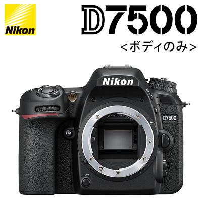 【返品OK!条件付】ニコン デジタル一眼レフカメラ ボディ D7500 【KK9N0D18P】【100サイズ】