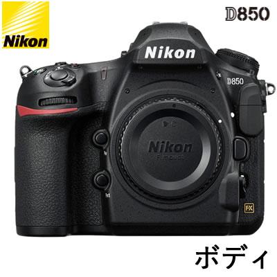 【返品OK!条件付】ニコン デジタル一眼レフカメラ D850 ボディ 【KK9N0D18P】【100サイズ】