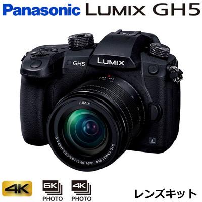 【キャッシュレス5%還元店】【返品OK!条件付】パナソニック ミラーレス一眼カメラ ルミックス LUMIX Gシリーズ DC-GH5 レンズキット DC-GH5M-K ブラック 【KK9N0D18P】【120サイズ】