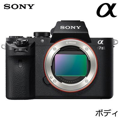 【返品OK!条件付】ソニー ミラーレス一眼 デジタル一眼カメラ α7II ボディ ILCE-7M2 【KK9N0D18P】【100サイズ】
