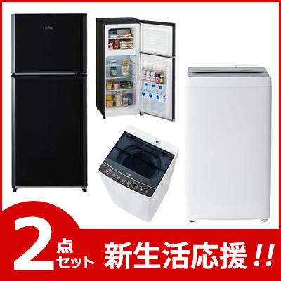 【最大1500円OFFクーポン配布中!~11/22(木)9:59迄】【返品OK!条件付】【新生活2点セット】ハイアール 全自動洗濯機 洗濯・脱水4.5kg JW-C45A-K+冷凍冷蔵庫 121L JR-N121A-K ブラック 【KK9N0D18P】【260サイズ】