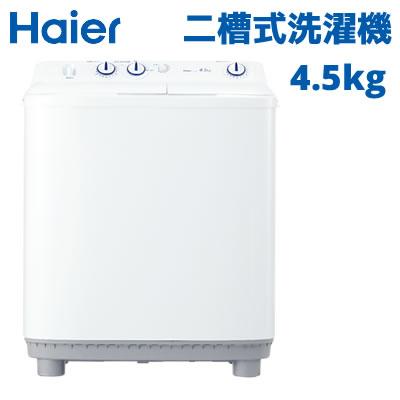 【キャッシュレス5%還元店】【返品OK!条件付】ハイアール 4.5kg 二槽式 洗濯機 JW-W45E-W ホワイト 【KK9N0D18P】【260サイズ】