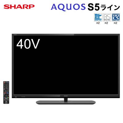シャープ 40V型 液晶テレビ アクオス S5ライン LC-40S5