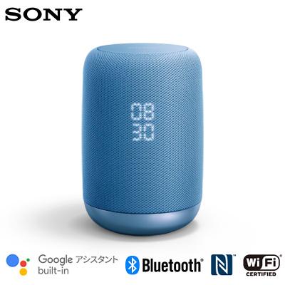 【返品OK!条件付】ソニー スマートスピーカー Googleアシスタント搭載 防滴仕様 Bluetooth・NFC搭載 LF-S50G-L ブルー 【KK9N0D18P】【80サイズ】