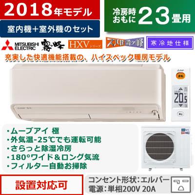【返品OK!条件付】三菱23畳用7.1kW200Vエアコン寒冷地エアコンズバ暖霧ヶ峰HXVシリーズ2018年モデルMSZ-HXV7118S-T-SETウェーブブラウンMSZ-HXV7118S-T+MUZ-HXV7118Sハイパワー暖房モデル【KK9N0D18P】【240サイズ】