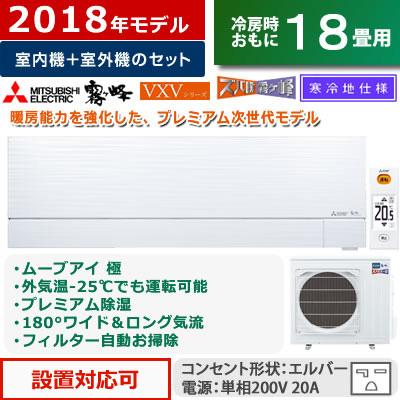【早期取付キャンペーン実施中】 【送料無料】 MITSUBISHI MSZ-S5618S-W Sシリーズ 霧ヶ峰 パウダースノウ [エアコン(主に18畳用・単相200V)]