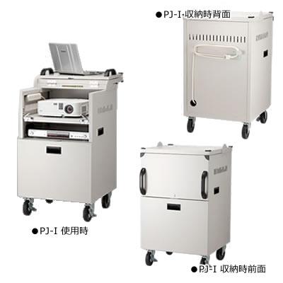 【返品OK!条件付】KIC プロジェクターカート PJ-I 【KK9N0D18P】【180サイズ】